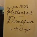 надпись ресторан